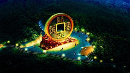 湖南宝山国家矿山公园1.jpg