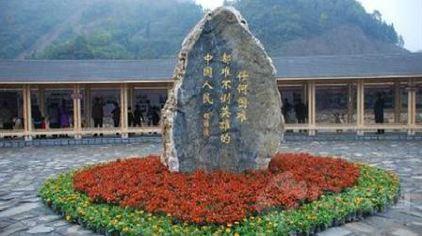 东河口地震遗址公园7.jpg