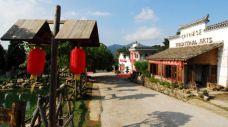 象山民俗文化村-象山-yvonne0106