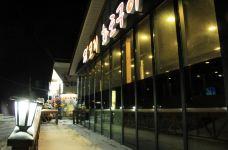 火炉餐厅-平昌郡-游友攻略2014