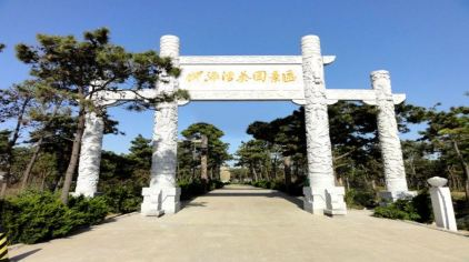 日照御海湾茶博园风景区1.jpg