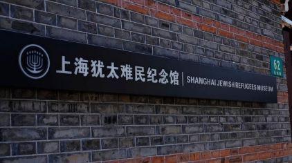 上海犹太难民纪念馆2.jpg