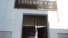 湘南年关暴动旧址