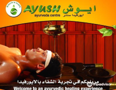 Ayush Ayurveda Center-富查伊拉